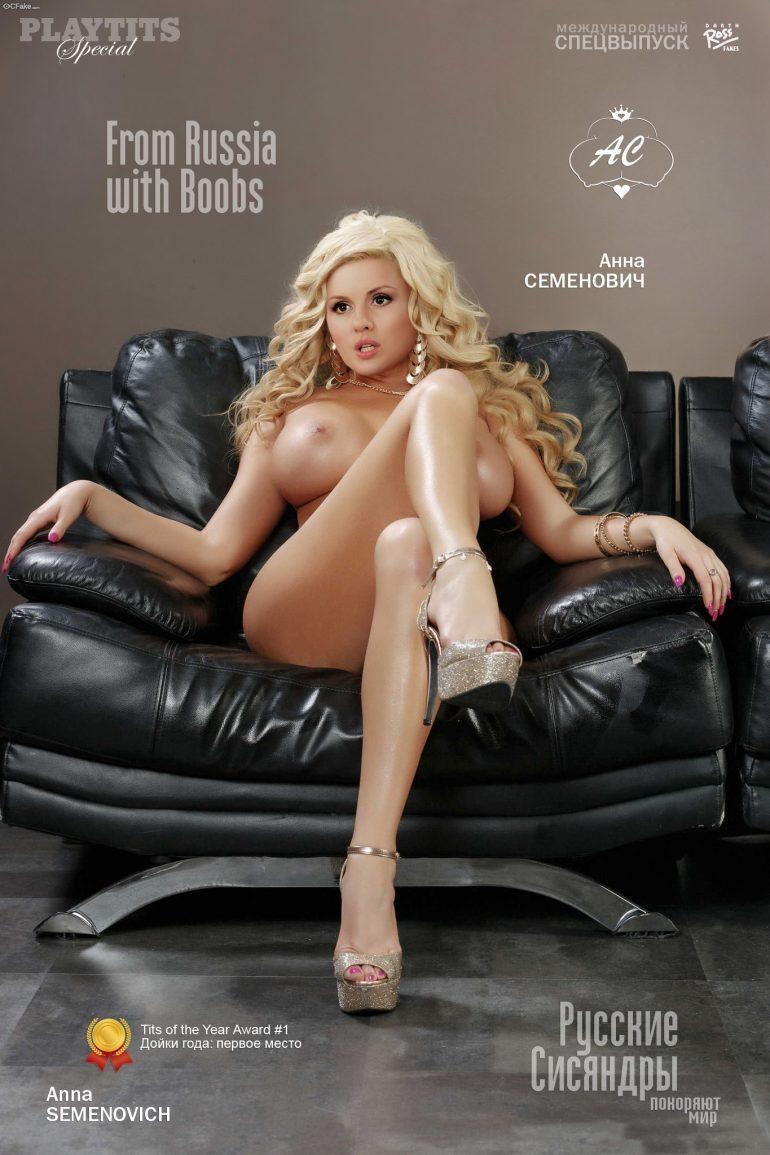 Анна Семенович без одежды сидит на кресле