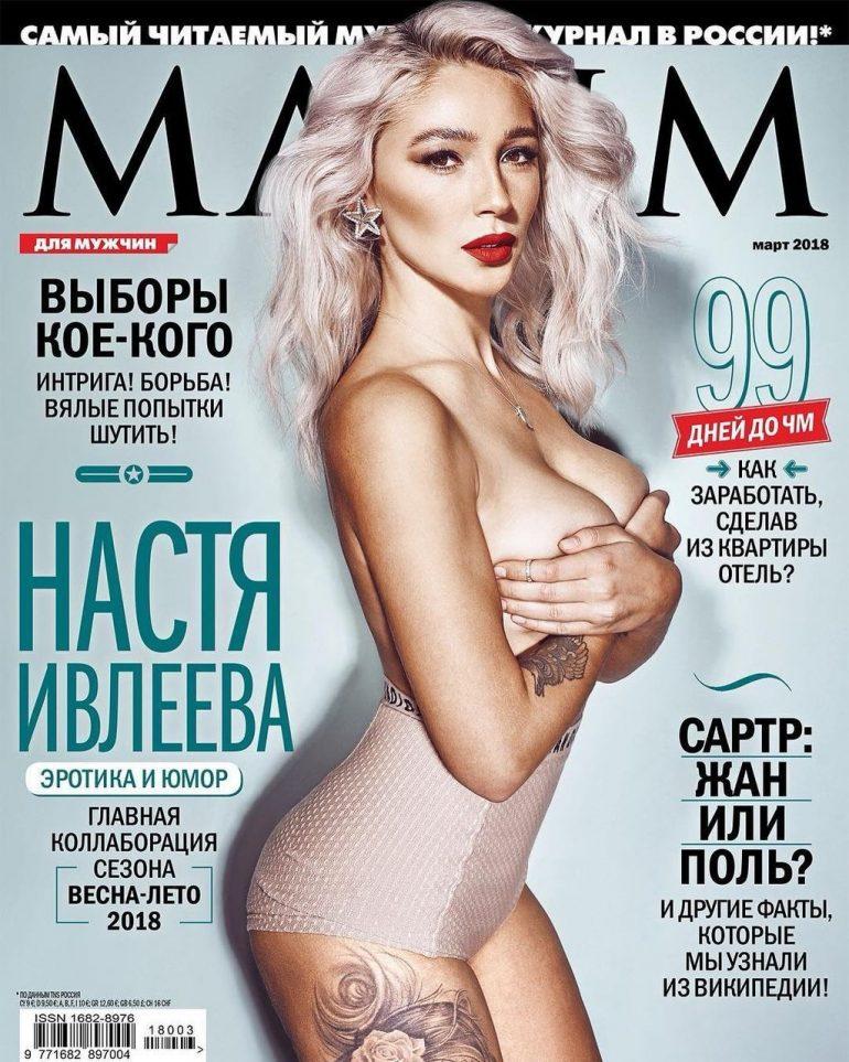 Ивлеева на обложке журнала Максим